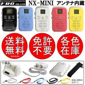 FRC NEXTEC 特定小電力トランシーバー NX-MINI 免許不要!【ケンウッドUBZ-LM20と通話可能】|tks