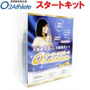 携帯酸素ボンベ缶 オーツー アスリート/O2 Athlete(スタートキット)