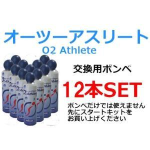 ユニコム オーツー アスリート/O2 Athlete用 交換用酸素ボンベ缶 18リットル ●12本セット