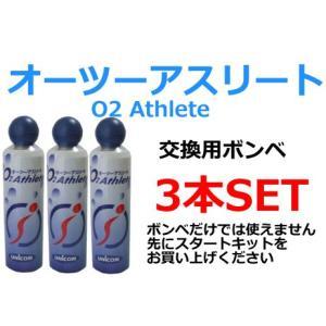 ユニコム オーツー アスリート/O2 Athlete用 交換用酸素ボンベ缶 18リットル ●3本セット