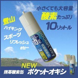 ユニコム 携帯酸素缶 NEW ポケットオキシ POX04 POX-04|tks