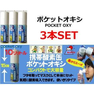 ユニコム 携帯酸素缶 NEW ポケットオキシ POX04 POX-04 ●3本セット|tks