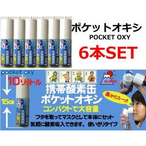 ユニコム 携帯酸素缶 NEW ポケットオキシ POX04 POX-04 ●6本セット|tks