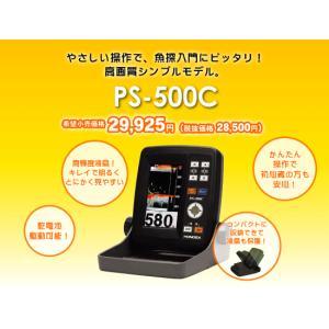 ホンデックスHONDEX ポータブル魚探 PS-500C|tks