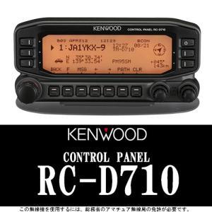 KENWOOD ケンウッド コントロールパネル RC-D710 本州四国送料無料|tks