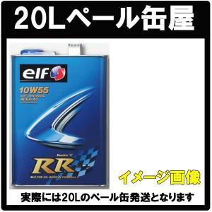 elf エルフ RRダブルアール 10w-55 全合成油【 20Lペール缶】