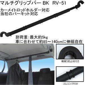 マルチグリップバー RV-51  (ハイエースバーキットやカーメイトロッドホルダーオプション)|tks