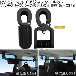 マルチアジャスターキット RV-52(マルチグリップバー オプションパーツ)|tks
