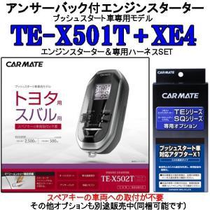 CARMATE カーメイト リモコンエンジンスターター TE-X501T+XE4セット|tks
