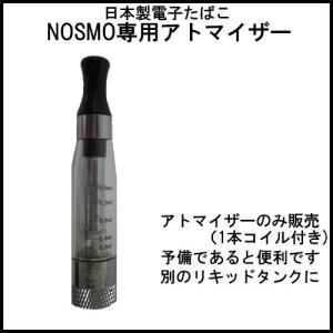 安心の日本製 電子たばこ NOSMO 専用 アトマイザー|tks