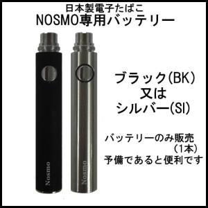 安心の日本製 電子たばこ NOSMO 専用 650mAバッテリー|tks