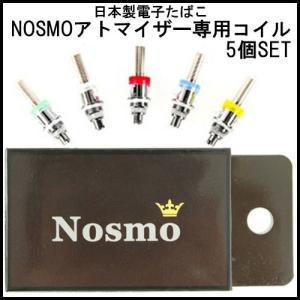 安心の日本製 電子たばこ NOSMO 専用コイル|tks