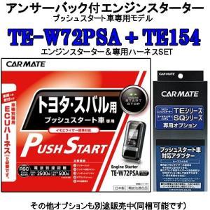 カーメイト リモコンエンジンスターター TE-W72PSA+対応アダプターTE154セット|tks