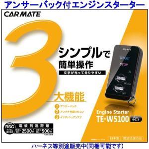カーメイト アンサーバック エンジンスターター TE-W5100|tks