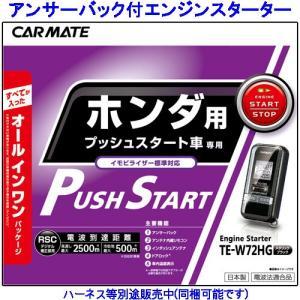 カーメイト エンジンスターター TE-W72HG ホンダ N-BOX対応|tks