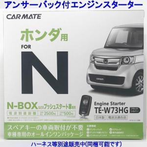 カーメイト エンジンスターター TE-W73HG ホンダ N-BOX(JF3/JF4)H29.09〜対応|tks