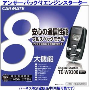 カーメイト リモコンエンジンスターター TE-W9100|tks