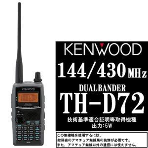 KENWOOD ケンウッド 144/430MHz FMデュアルバンダー TH-D72 出力5W 本州四国送料無料|tks