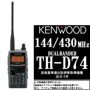 KENWOOD ケンウッド 144/430MHz デュアルバンダー TH-D74 出力5W 本州四国送料|tks