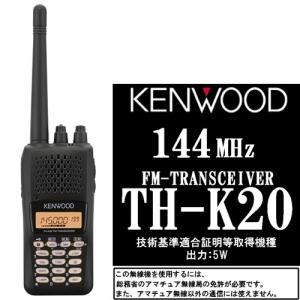 KENWOOD ケンウッド 144MHz FMハンディトランシーバー TH-K20 出力5.5W 本州四国送料無料|tks