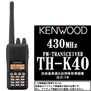 KENWOOD ケンウッド 430MHz FMハンディトランシーバー TH-K40 出力5W 本州四国送料無料|tks