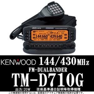KENWOOD ケンウッド 144/430MHz FMデュアルバンダー TM-V710G 出力20W 本州四国送料無料|tks