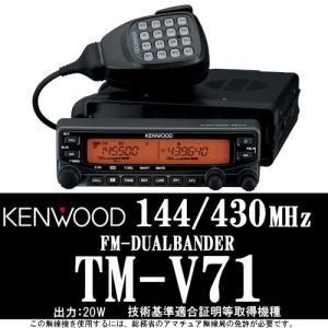 KENWOOD ケンウッド 144/430MHz FMデュアルバンダー TM-V71 出力20W 本州四国送料無料|tks