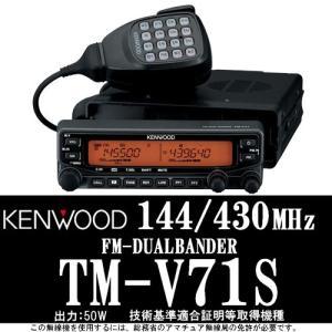 KENWOOD ケンウッド 144/430MHz FMデュアルバンダー TM-V71S 出力50W 本州四国送料無料|tks