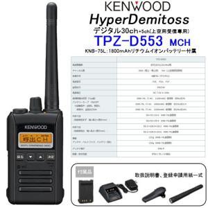 本州.四国送料無料 TPZ-D553MCH KENWOOD/ケンウッド インカム 携帯型デジタルトランシーバー(デジタル簡易無線) 5W出力|tks