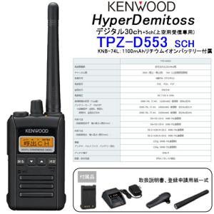 本州.四国送料無料 TPZ-D553SCH KENWOOD/ケンウッド インカム 携帯型デジタルトランシーバー(デジタル簡易無線) 5W出力|tks