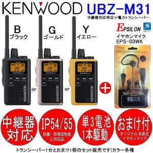 ケンウッド KENWOOD インカム 特定小電力トランシーバー デミトスミニ UBZ-M31 おまけ付(耳掛イヤホンマイク:EMC-14互換品) 本州 四国送料無料|tks