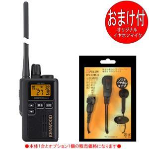 本州 四国送料無料 ケンウッド KENWOOD インカム 特定小電力トランシーバー デミトスミニ UBZ-M51LB おまけ付(イヤホンマイク:EMC-13互換品)|tks