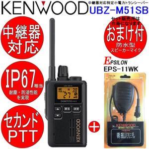 本州 四国送料無料 ケンウッド KENWOOD インカム 特定小電力トランシーバー デミトスミニ UBZ-M51SB おまけ付(防水スピーカー:KMC-55互換品)|tks