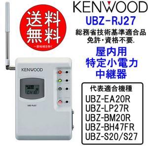 KENWOOD/ケンウッド 屋内用特定小電力中継器 UBZ-RJ27|tks