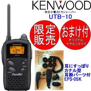 KENWOOD ケンウッド インカム 特定小電力トランシーバー UTB-10 (デミトス共通オプション対応) おまけ付(カナル イヤホンマイク:EPS-05K付)|tks
