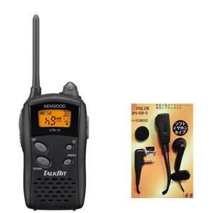 ケンウッド インカム 特定小電力トランシーバー UTB-10 (デミトス共通オプション対応) おまけ付(イヤホンマイク:EPS-02K付)