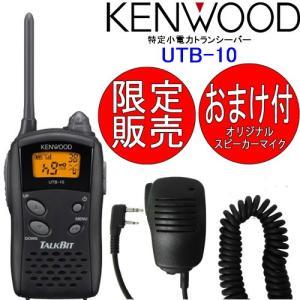 KENWOOD ケンウッド トランシーバー インカム 特定小電力トランシーバー UTB-10  スピーカーマイク:EPS-10K付 本州四国送料無料|tks
