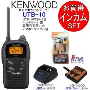 KENWOOD ケンウッド インカム 特定小電力トランシーバー UTB-10 充電器 バッテリー イヤホンマイクSET UTB-10+UBC-4+UPB-5N+EPS-03K (EMC-3互換品)|tks