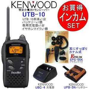 KENWOOD ケンウッド インカム 特定小電力トランシーバー UTB-10 充電器 バッテリー イヤホンマイクSET UTB-10+UBC-4+UPB-5N+EPS-05K (EMC-3互換品)|tks