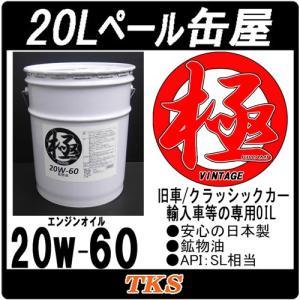 本州.四国送料無料 エンジンオイル 極 20w-60 SL 鉱物油 20Lペール缶 日本製 (20w60) 旧車/輸入車 専用|tks