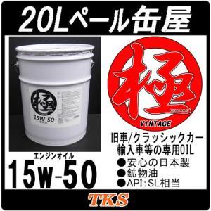 エンジンオイル 極 15w-50 SL 鉱物油 20Lペール缶 日本製 (15w50) 旧車/輸入車 専用