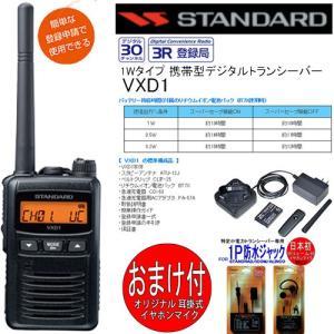 本州.四国送料無料 STANDARD/スタンダード インカム 携帯型デジタルトランシーバー(デジタル簡易無線) 1W出力 VXD1 耳掛式イヤホンマイク付|tks