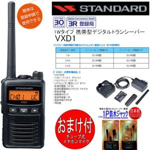 本州.四国送料無料 STANDARD/スタンダード インカム 携帯型デジタルトランシーバー(デジタル簡易無線) 1W出力 VXD1 チューブ式イヤホンマイク付|tks