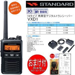 本州.四国送料無料 STANDARD/スタンダード インカム 携帯型デジタルトランシーバー(デジタル簡易無線) 1W出力 VXD1 防水スピーカーマイク付|tks