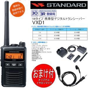 本州.四国送料無料 STANDARD/スタンダード インカム 携帯型デジタルトランシーバー(デジタル簡易無線) 1W出力 VXD1 イヤホンマイク付|tks