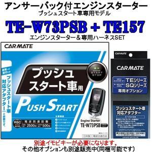 カーメイト リモコンエンジンスターター TE-W73PSB+対応アダプターTE157セット (TE-W72PSB後継機)|tks