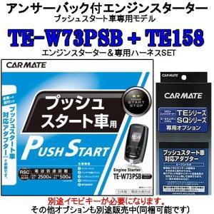 カーメイト リモコンエンジンスターター TE-W73PSB+対応アダプターTE158セット (TE-W72PSB後継機)|tks