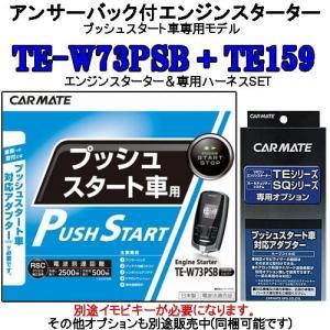 カーメイト リモコンエンジンスターター TE-W73PSB+対応アダプターTE159セット (TE-W72PSB後継機)|tks