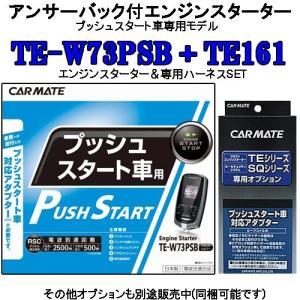 カーメイト リモコンエンジンスターター TE-W73PSB+対応アダプターTE161セット (TE-W72PSB後継機)|tks