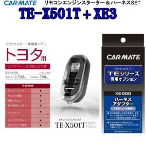 CARMATE カーメイト リモコンエンジンスターター TE-X501T+XE3セット|tks